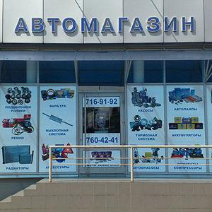 Автомагазины Шелаболихи