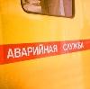 Аварийные службы в Шелаболихе