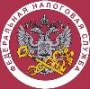 Налоговые инспекции, службы в Шелаболихе