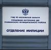 Отделения полиции в Шелаболихе