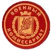 Военкоматы, комиссариаты в Шелаболихе